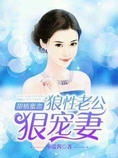 《甜情蜜恋:老公很宠妻》小说精彩章节免费试读(主角季慕宸黎梦瑶)