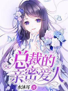 热文《总裁的亲密爱人》夏乔叶白景衍小说完整版全文章节在线阅读