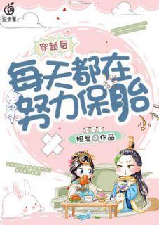 青春小说《穿越后每天都在努力保胎》主角庄锦凌珩全文精彩内容免费阅读