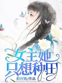 【完整版】女主她只想种田小说 苏婧谢忱全文免费在线阅读