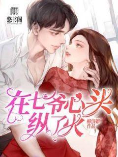 《在七爷心头纵了火》小说阅读 秦烟苏慕衍小说