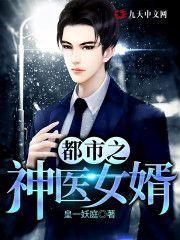都市之神医女婿全章节免费阅读 主角陈清文柳青眉完结版