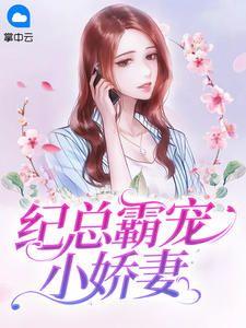 最新《纪总霸宠小娇妻》白汐纪辰凌小说在线阅读全文章节
