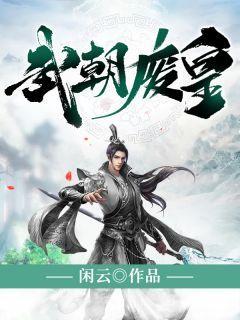 最新《武朝废皇》小说完整版全文 李风李全小说免费试读
