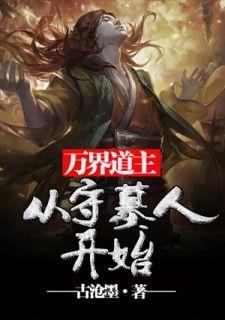 最新《万界道主:从守墓人开始》谢言司徒明小说免费试读全文章节