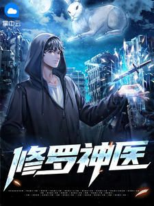 《修罗神医》小说全文免费阅读 陈阳柳如是小说阅读