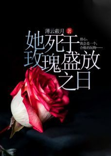 《她死于玫瑰盛放之日》小说章节目录精彩试读 苏若雪薄佑琛小说阅读