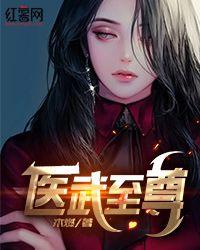 医武至尊小说全文精彩章节在线阅读(杨牧武烟媚)