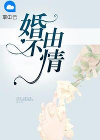 《婚不由情》免费阅读 席卿川萧笙在线阅读