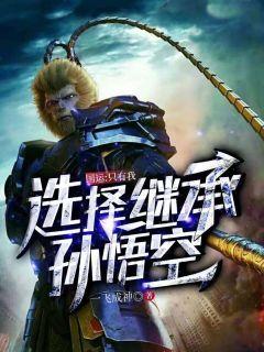《国运:只有我选择继承孙悟空》by一飞成神