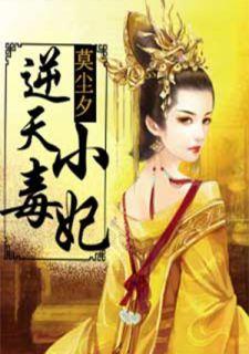 优质新书《逆天小毒妃》慕容夕轩辕景小说在线阅读全文完结版