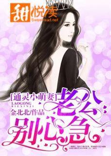 《总裁出没:捡个萌妻带回家》张云欣靳以烈章节目录免费试读