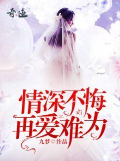 季安阳顾青青小说 《情深不悔,再爱难为》小说全文免费试读
