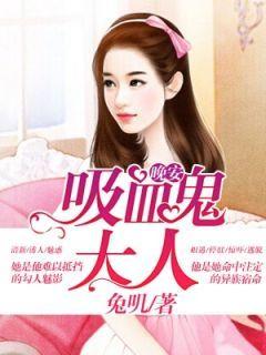 《晚安吸血鬼大人》小说大结局免费阅读 秋语儿宫旭小说阅读