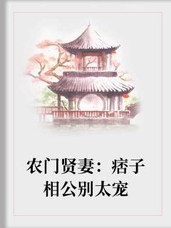 《农门贤妻:痞子相公别太宠》小说免费阅读 第6章 进城,卖货