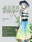 《华谢两家联姻名动全城》小说完结版在线试读 江流华笙小说全文