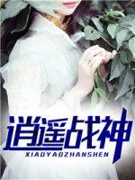《逍遥战神》江策丁梦妍小说全文免费阅读