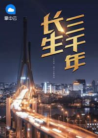 《长生三千年》完结版在线试读 《长生三千年》最新章节目录