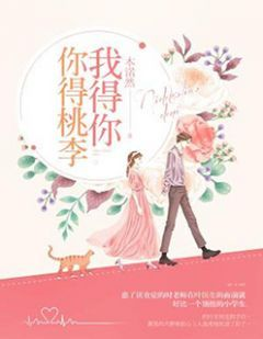 你得桃李,我得你免费阅读 时瑾瑜叶砚的小说在线阅读