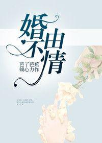 主角是萧笙席卿川的小说 《婚不由情》 全文免费试读