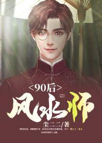 《90后风水师》小说完结版在线试读 李十一赵曼小说阅读