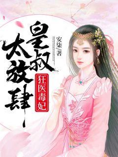 《狂医毒妃:皇叔太放肆!》小说在线阅读 《狂医毒妃:皇叔太放肆!》最新章节目录