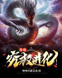 龙族,究极进化!小说试读 李泉王可媛小说全文章节列表