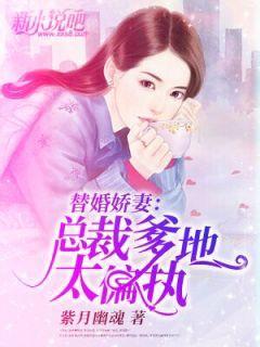 《替婚娇妻:总裁爹地太偏执》小说章节目录免费试读 简童陆战北小说阅读