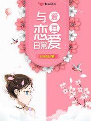 与爱豆恋爱日常小说 乔舒白瑾小说叫什么