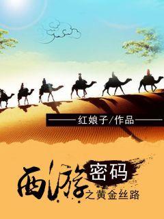 《西游密码之黄金丝路》小说完结版免费阅读 林宇莫伊小说全文