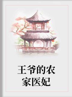 《王爷的农家医妃》白逸儿陆一溟小说在线阅读全文完整版