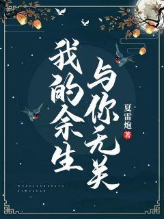 《我的余生,与你无关》苏汐羽封玄奕小说最新章节目录及全文完整版