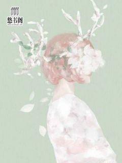 《空间娇女》小说完结版免费阅读 夜岚林娇娇小说全文