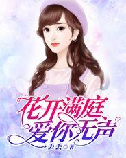 主角是童微穆沉野的小说 《花开满庭,爱你无声》 全文在线试读