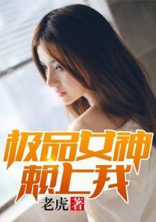 刘名扬裴佳媛小说阅读 第5章 失足掉进老虎洞