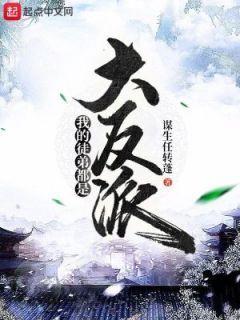 《我的徒弟都是大反派》小说全文精彩章节免费试读(陆州明世因)