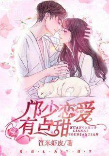 《邝少恋爱有点甜》小说精彩阅读 《邝少恋爱有点甜》最新章节列表
