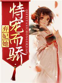 主角是凤琉璃战九霄的小说 《弃妃她恃宠而骄》 全文免费阅读